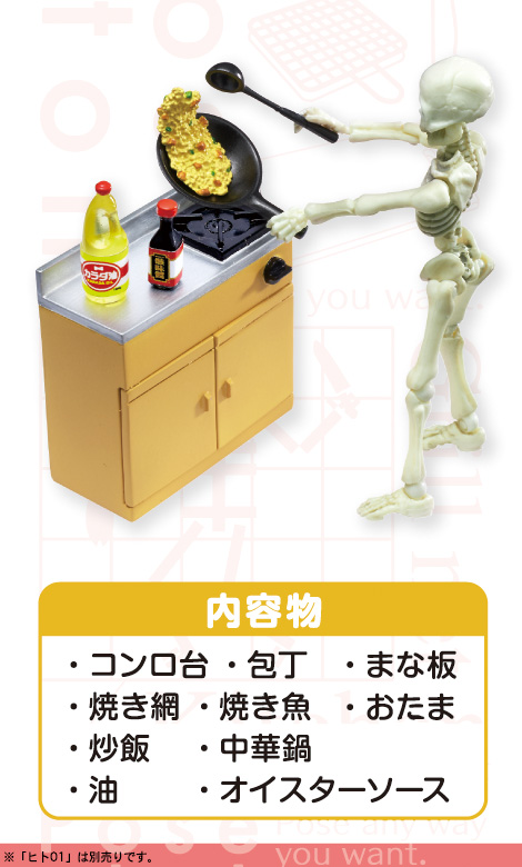 ポーズスケルトンアクセサリー キッチン/炒飯セット
