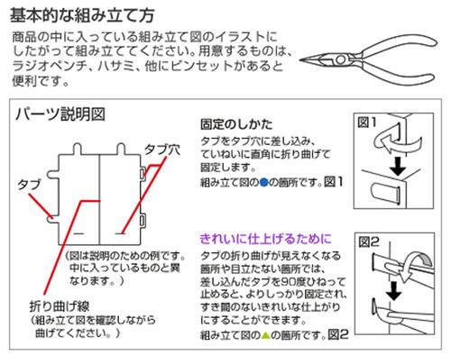 【ネコポス送料無料】 メタリックナノパズル サソリ TMN-36