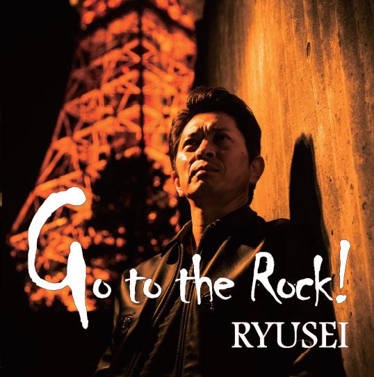 【ネコポス送料無料】 RYUSEI ミニアルバム Go to the Rock! 【代引き不可、他商品との同梱不可】