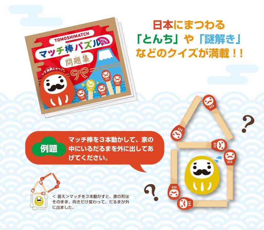 マッチ棒パズル JAPAN