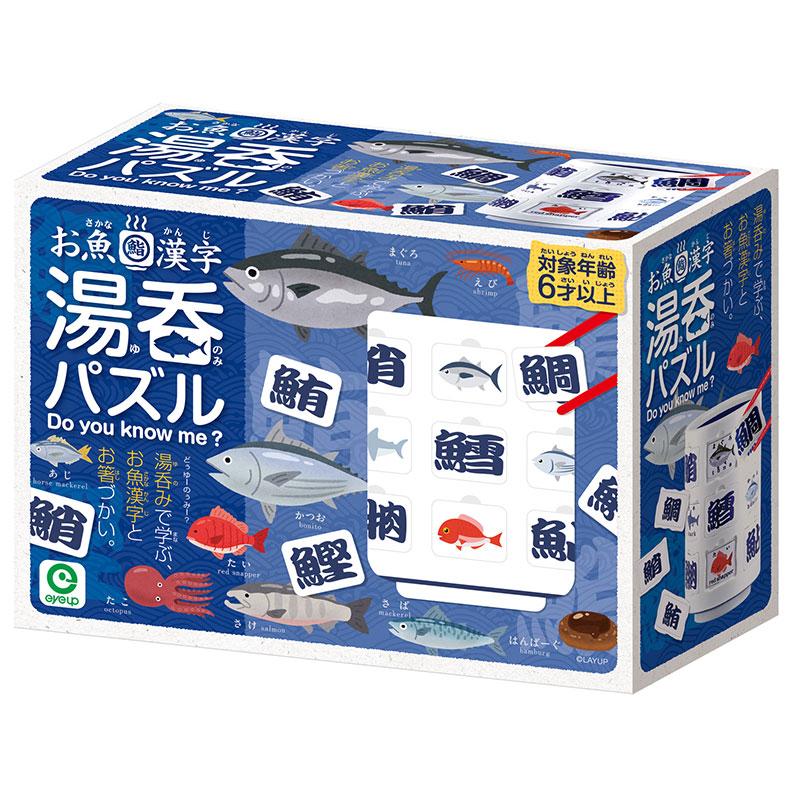 お魚漢字 湯呑パズル Do you know me?