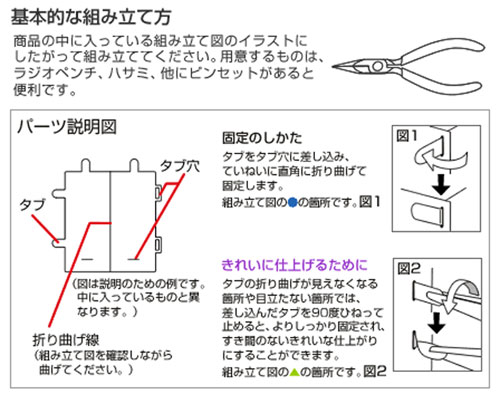 【ネコポス送料無料】 メタリックナノパズル タランチュラ TMN-35