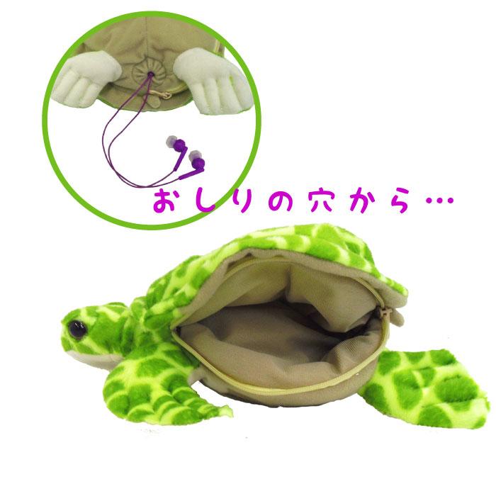 アドベンチャーシリーズ ウミガメのマルチポーチ
