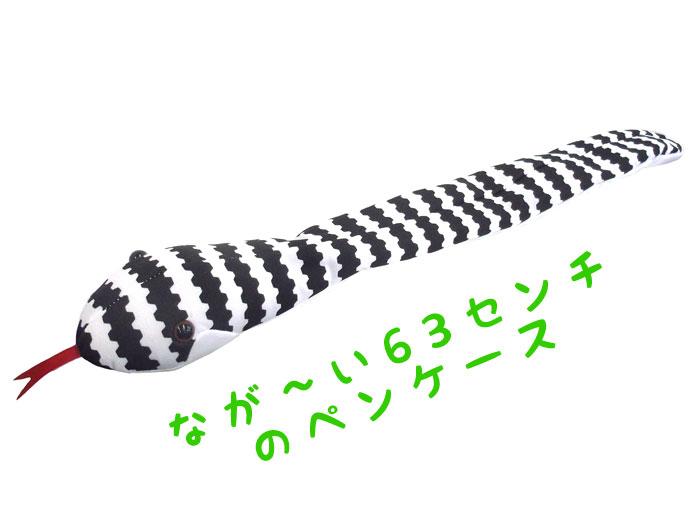 アドベンチャーシリーズ ウミヘビのペンケース