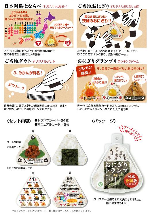 【ネコポス送料無料】 おにぎりトランプ日本全国版 【代引き不可、他商品との同梱不可】