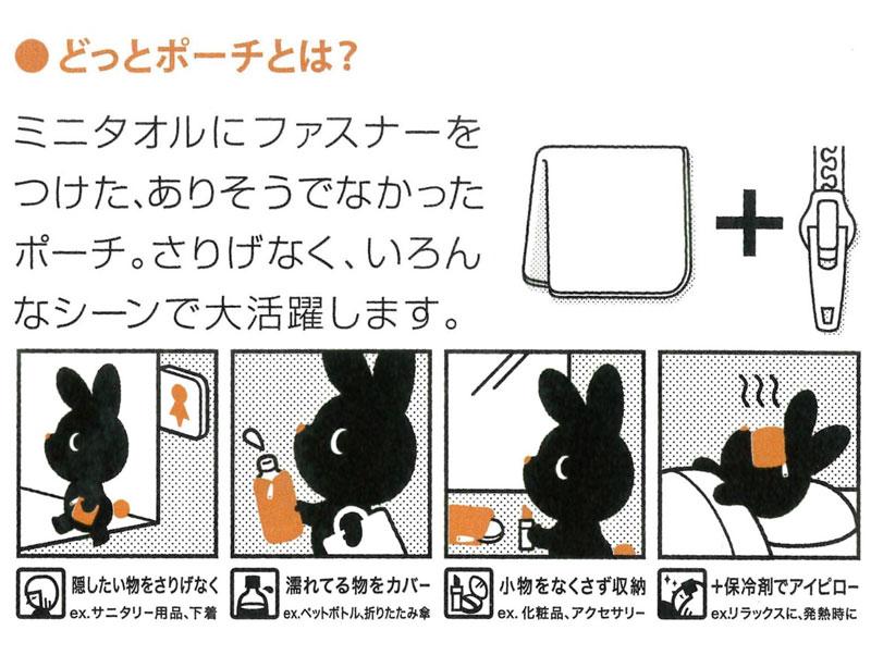 【ネコポス送料無料】 ファスナー付きタオル どっとポーチ ディズニーアイコン ミッキーマウス AH 【代引き不可、他商品との同梱不可】