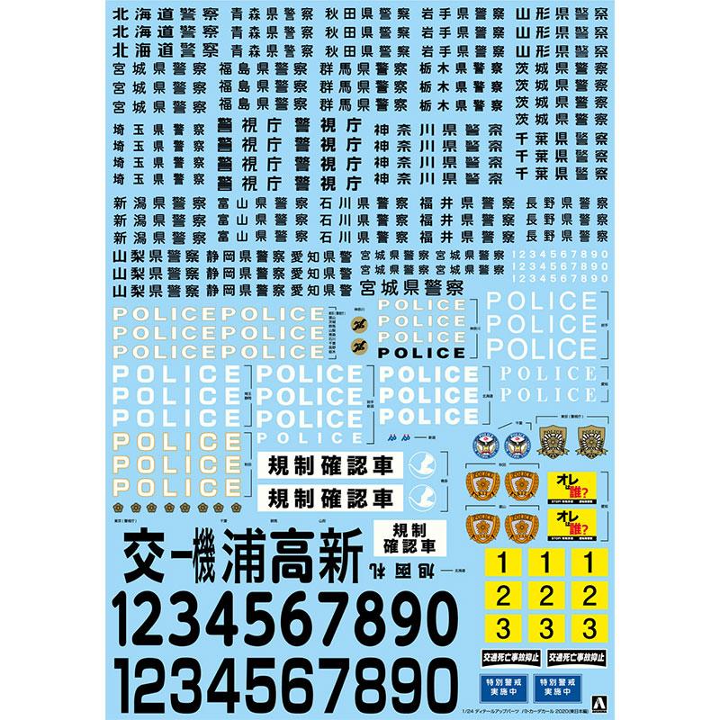 【ネコポス送料無料】 アオシマ 1/24 ディテールアップパーツ パトカーデカール 2020 東日本編 【代引き不可、他商品との同梱不可】