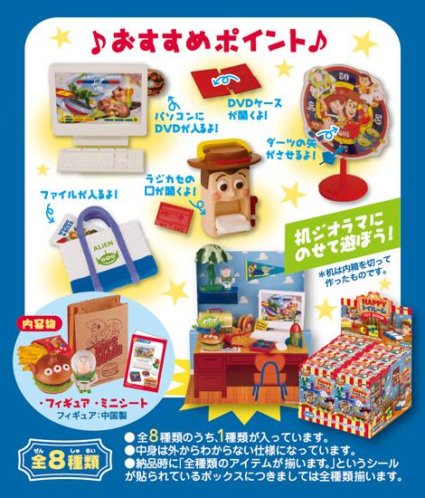ディズニー トイストーリー HAPPYトイルーム 8個入りBOX