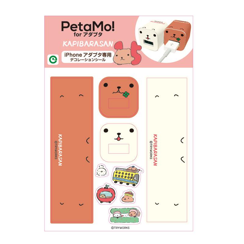 【ネコポス送料無料】 Petamo!for アダプタ カピバラさん 【代引き不可、他商品との同梱不可】