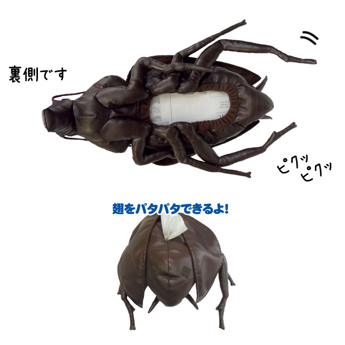 アドベンチャーシリーズ ゴキブリのBOXティッシュカバー