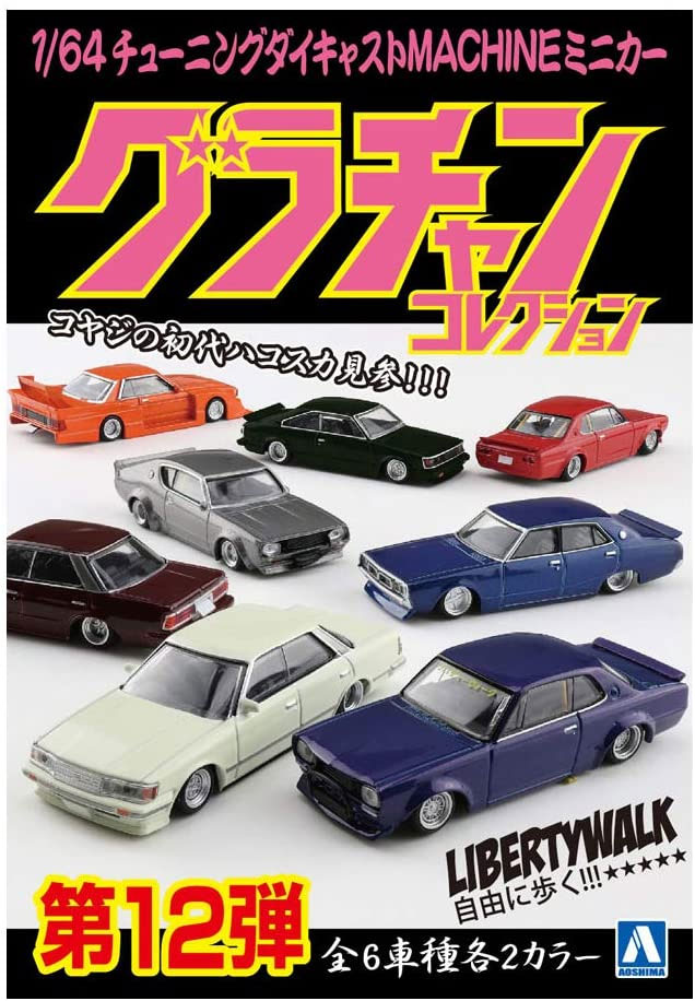 SKYNET 1/64 ダイキャストミニカー グラチャンコレクション Part.12 12個入BOX