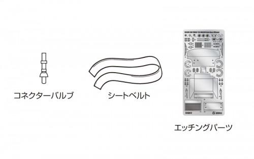 【ネコポス送料無料】 アオシマ 1/24 ボルボ 240 ターボ '86 マカオギアレースウィナー仕様用ディテールアップパーツ 【代引き不可、他商品との同梱不可】