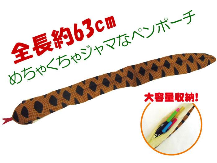 アドベンチャーシリーズ ヘビのペンケース ヘビ柄
