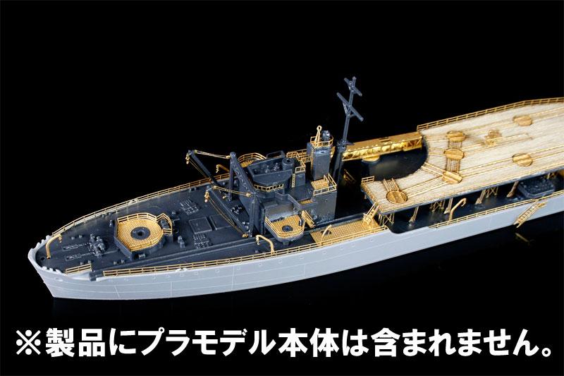 【ネコポス送料無料】 アオシマ 1/700 ウォーターライン 日本海軍給油艦 速吸 専用エッチングセット 【代引き不可、他商品との同梱不可】