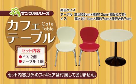 ぷちサンプル カフェテーブル