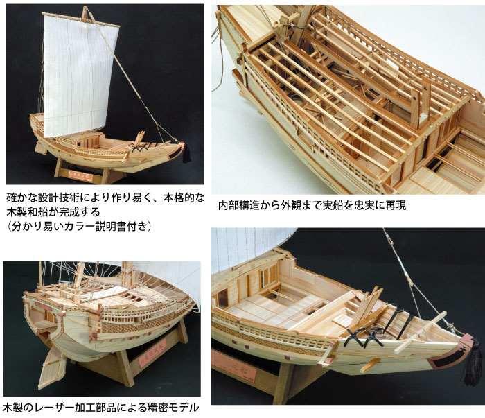 ウッディジョー 1/72 菱垣廻船