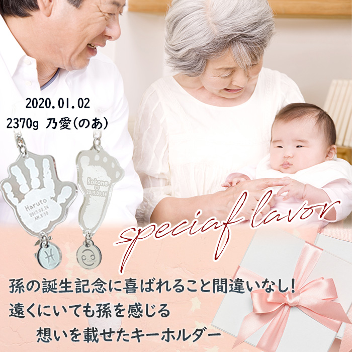 手形 足型 キーホルダー アクリル 赤ちゃん キーホルダー 出産祝い 名入れ