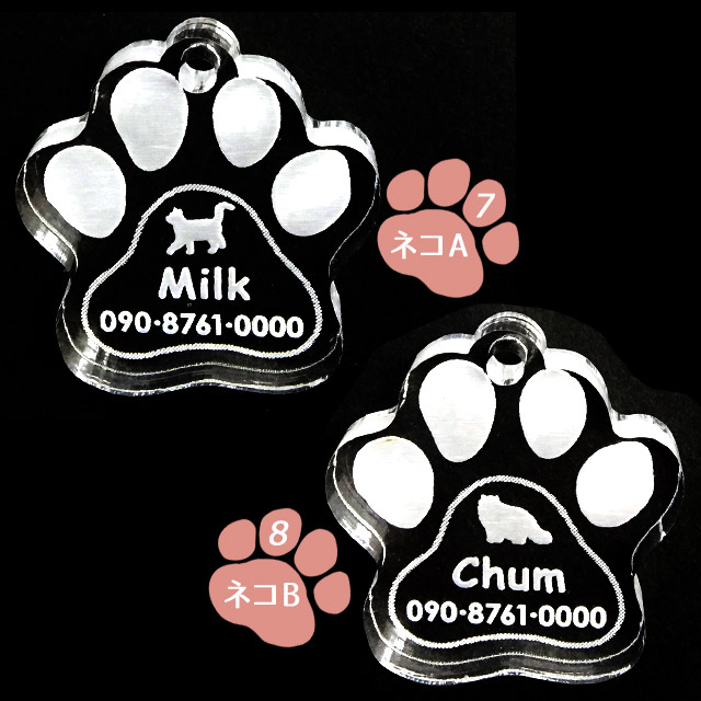 【30個以上ご注文の方限定】【名入れ無料・送料無料】 アクリル 迷子札 大好きなうちの子の わんにゃん 名入れ キーホルダー 犬 猫 プチギフトに最適