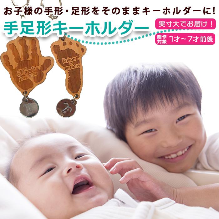 手形 足型 キーホルダー ウッド 赤ちゃん キーホルダー 出産祝い 名入れ