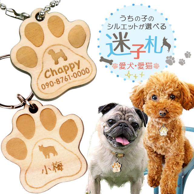 【30個以上ご注文の方限定】【名入れ無料・送料無料】 天然木ヒノキ 迷子札 大好きなうちの子の わんにゃん 名入れ キーホルダー 犬 猫 プチギフトに最適