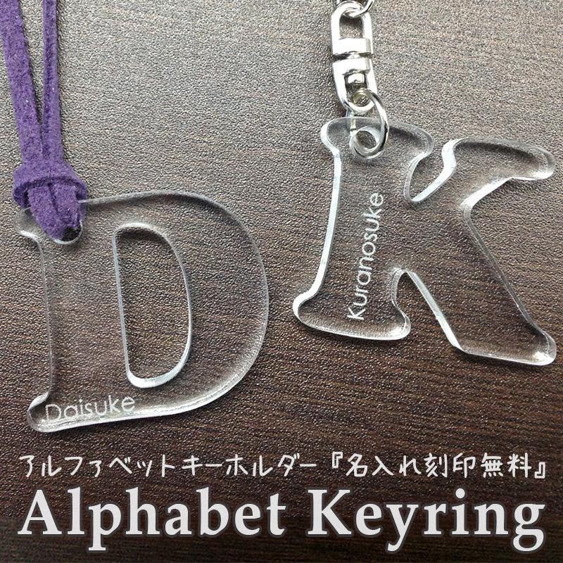 【送料無料】【名入れ無料】【キッズバッグの名札に♪】アクリル アルファベット 名入れキーホルダー プチギフト 〈世界にひとつだけのキーホルダー〉