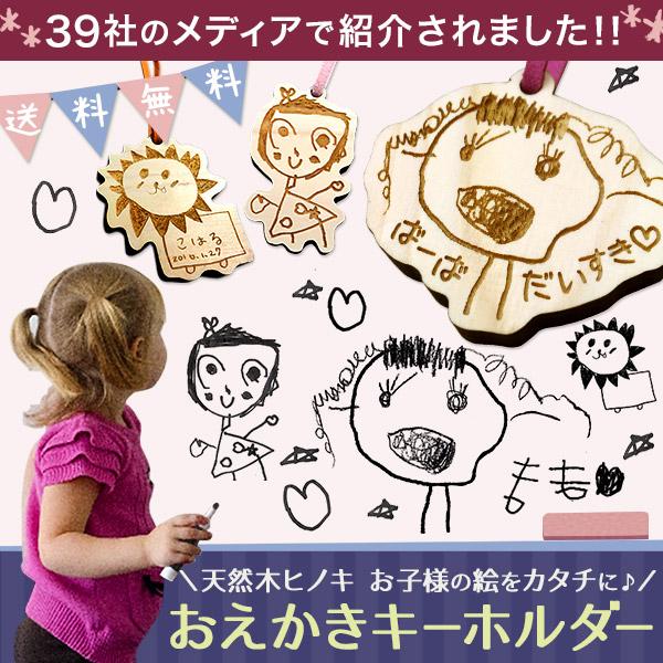【送料無料】【彫刻無料】お子様の絵を天然木ヒノキのキーホルダーに!おえかきキーホルダー 母の日ギフト 誕生日 〈世界にひとつだけのキーホルダー作成〉