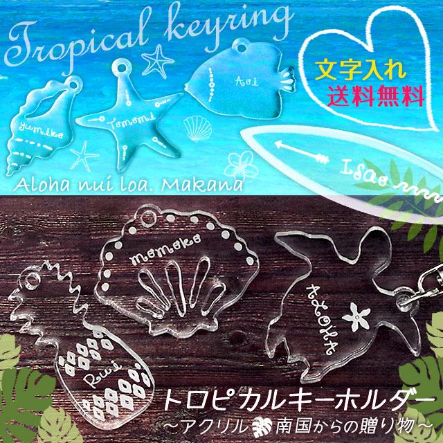【名入れ無料】【送料無料】 アクリル トロピカルキーホルダー 文字入れ 彫刻 ギフト 名入れ プレゼント 名入れ キーホルダー ハワイ 南国 沖縄 サーフィン ホヌ