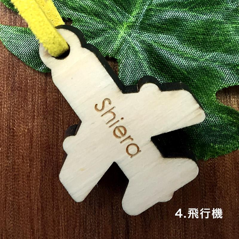 【100個以上ご注文の方限定】【キッズバッグの名札に♪】木製 乗り物シリーズ 名入れキーホルダー プチギフトに最適 〈世界にひとつだけのキーホルダー〉
