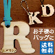 【キッズバッグの名札に♪】木製 アルファベット 名入れキーホルダー 〈世界にひとつだけのキーホルダー〉 プチギフトに最適 兄弟・友達とおそろいで♪