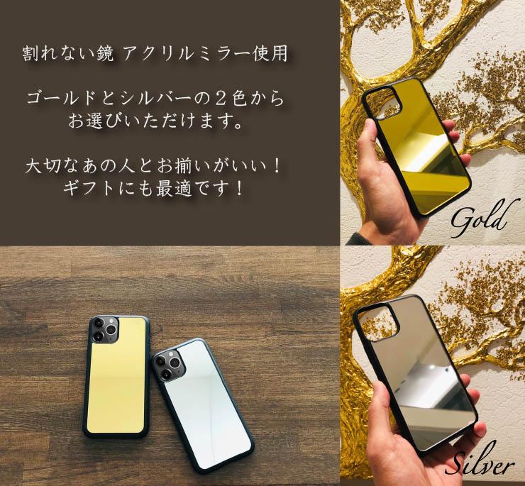 iphone12 ケース スマホケース ミラーケース(無地)iPhoneケース 名入れ iPhone 11ProMax iPhone XS Myミラーケース 割れない鏡
