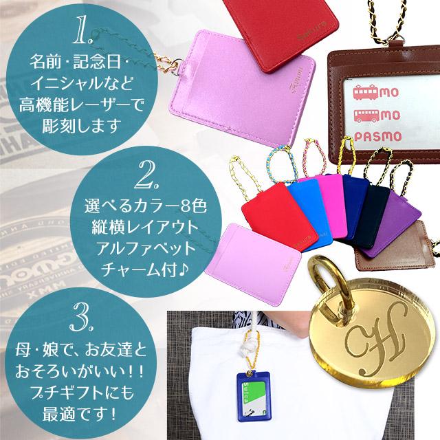 【名入れ無料】【送料無料】オリジナル パスケース アルファベットチャーム付  IDカード 定期入れ 縦横選べる 選べる8色 プチギフトに最適 おそろいで