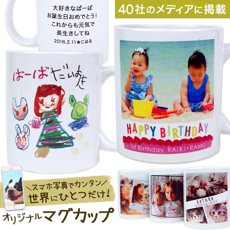 【プリント無料】【送料無料】オリジナルマグカップ 世界にひとつだけ 文字入れ 昇華転写プリント ギフト 誕生日 プレゼント コップ オーダーメイド お子様の絵 敬老の日 子供