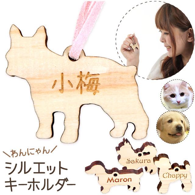 【100個以上ご注文の方限定】【名入れ無料・送料無料】天然木ヒノキ 大好きなうちの子の わんにゃん シルエットキーホルダー 名入れ キーホルダー 犬 猫