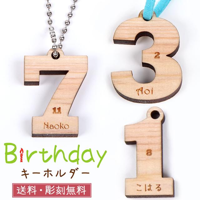 【名入れ無料】【送料無料】文字入れ 彫刻 ギフト 名入れ 名入り 誕生日 プレゼント 木製 ヒノキ バースデーキーホルダー 名入れ キーホルダー ナンバー 数字