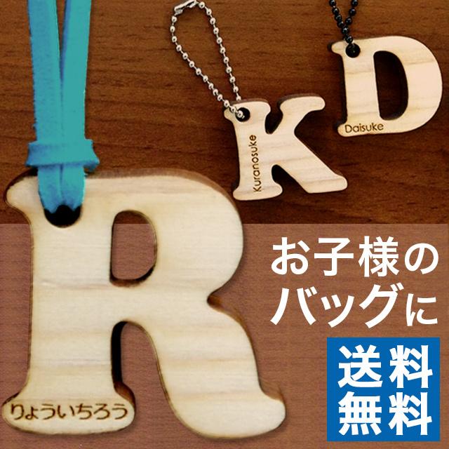 【50個以上ご注文の方限定】【キッズバッグの名札に♪】木製ヒノキ アルファベット 名入れキーホルダー プチギフトに最適 〈世界にひとつだけのキーホルダー〉