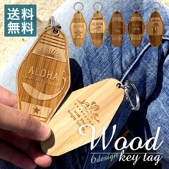 【50個以上ご注文の方限定】 【名入れ無料】【送料無料】 WOOD キータグ 【A】 モーテル キーホルダー バンブーキーホルダー 木製 ウッドキータグ インスタで話題