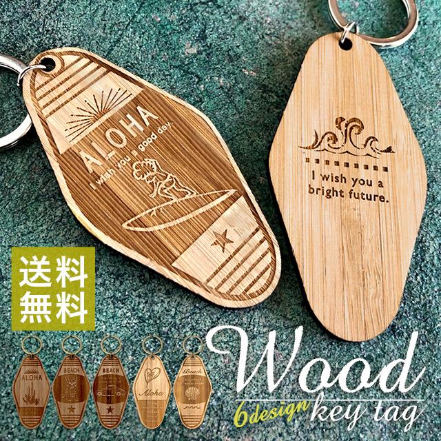 【30個以上ご注文の方限定】 【名入れ無料】【送料無料】 WOOD キータグ 【B】 モーテル キーホルダー 国産竹材使用 バンブーキーホルダー 木製 インスタで話題♪
