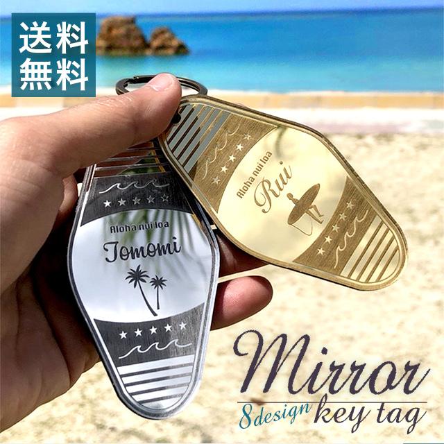 【50個以上ご注文の方限定】【名入れ無料】【送料無料】 ミラーキータグ 【M1】 モーテル キーホルダー 割れない鏡 ハワイ インスタで話題♪ Mirror 世界にひとつだけ