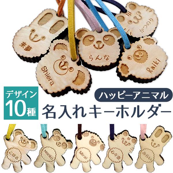 【50個以上ご注文の方限定】【キッズバッグの名札に♪】木製ヒノキ アニマルシリーズ 名入れキーホルダープチギフトに最適 〈世界にひとつだけのキーホルダー〉