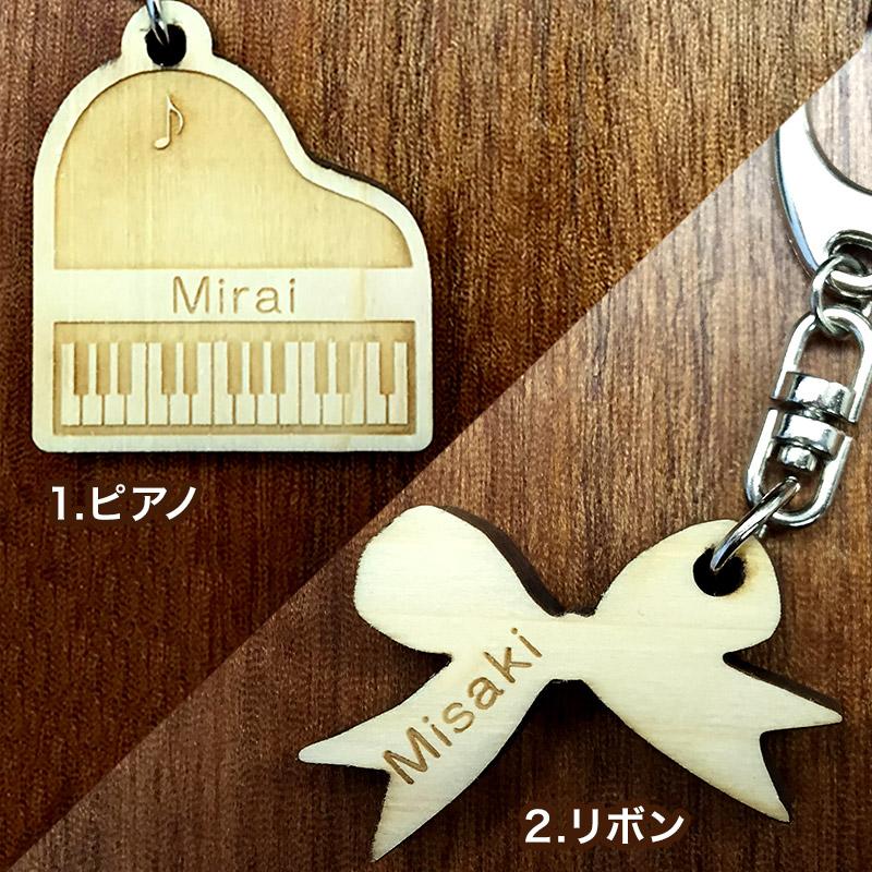 【送料無料】【名入れ無料】【キッズバッグの名札に♪】木製 ガールズシリーズ 名入れキーホルダー プチギフト 〈世界にひとつだけのキーホルダー〉