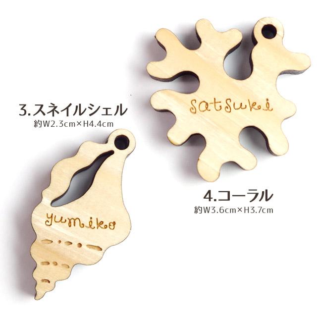 【50個以上ご注文の方限定】【キッズバッグの名札に♪】木製ヒノキ トロピカル 名入れキーホルダープチギフトに最適 〈世界にひとつだけのキーホルダー〉