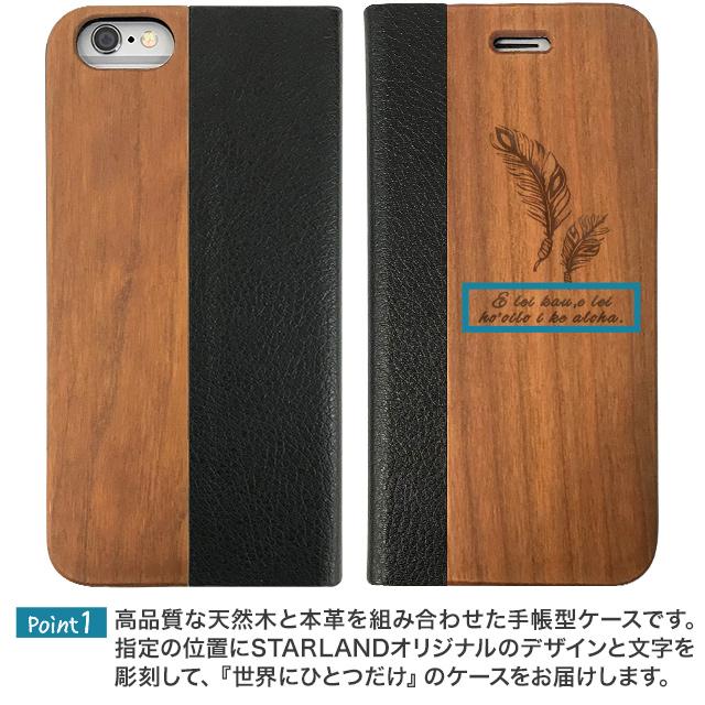 名入れ無料  木製 My frip case マイ フリップケース 【iPhone XS Max/XS/X/XR/8/8Plus/7/7Plus/6s/6sPlus/6/6Plus/SE/5s/5】手帳型ケース インスタで話題