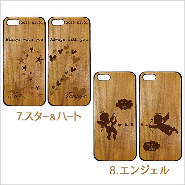 木製 オリジナル ペアケース【iPhone 11/11Pro/11ProMax/XSMax/XS/X/XR/8/8Plus/7/7Plus/6s/6/SE/5s/5】  ふたりでひとつ ウッドケース プレゼントに最適