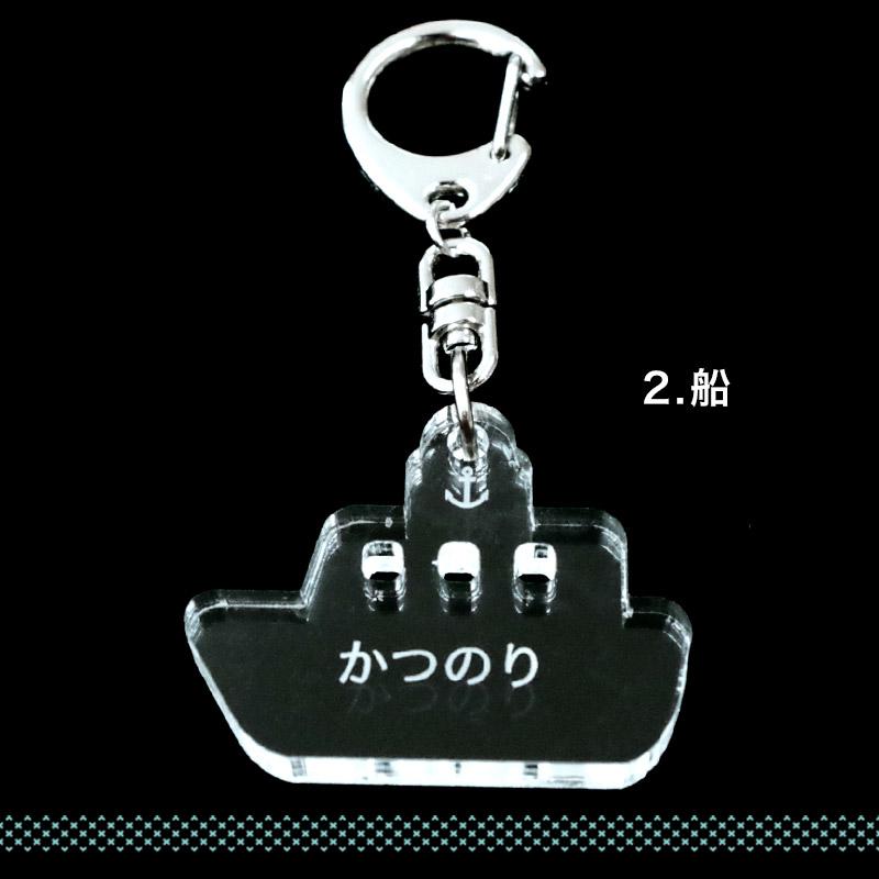 【送料無料】【名入れ無料】【キッズバッグの名札に♪】アクリル 乗り物シリーズ 名入れキーホルダー プチギフト 〈世界にひとつだけのキーホルダー〉