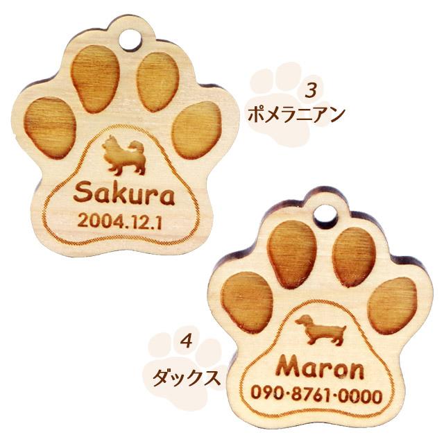 【名入れ無料・送料無料】 天然木ヒノキ 迷子札 大好きなうちの子の わんにゃん 名入れ キーホルダー 犬 猫 ペットグッズ 世界にひとつだけ プチギフト