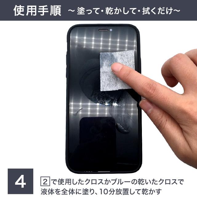 NANO液体保護フィルム【送料無料】塗る液晶保護フィルム 硬度9H NANO Hi-Tech 9Hガラスフィルム 傷防止 指紋防止 全機種対応 iPhone ガラスコーティング