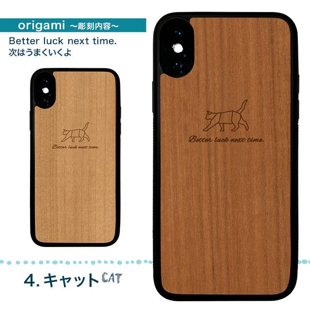 木製 iphone オリガミ[S] 送料無料 ウッド ケース iPhone 11ProMax iPhone XS Max iPhone XR iPhone8 木目 折り紙 origami case 名入れなし