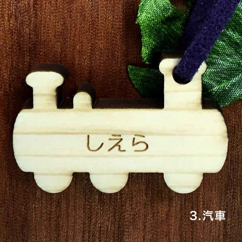 【50個以上ご注文の方限定】【キッズバッグの名札に♪】木製ヒノキ 乗り物シリーズ 名入れキーホルダープチギフトに最適 〈世界にひとつだけのキーホルダー〉