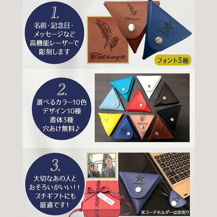 NEW 【名入れ無料】【送料無料】 本革 トライアングルコインケース 財布入れ 小銭入れ 世界にひとつだけのプレゼント♪ 選べるカラー 選べるデザイン ギフトに最適