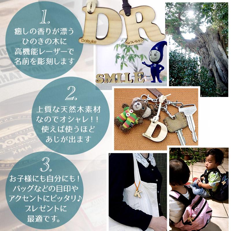 日本製 アルファベット 名入れキーホルダー ヒノキ使用 〈世界にひとつだけのキーホルダー〉